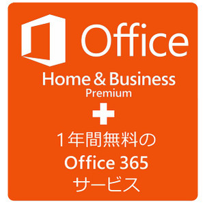 Microsoft Office Home and Business Premium プラス Office 365