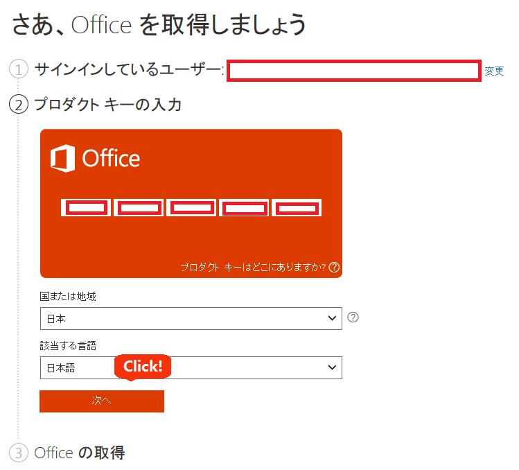 f:id:officekun:20170214175941p:plain