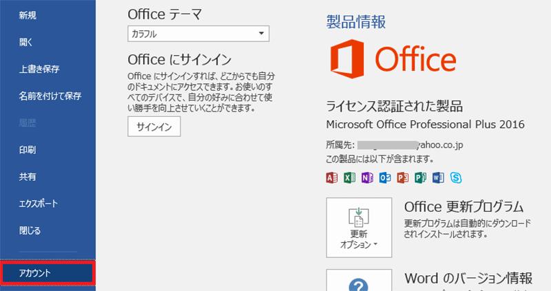 Microsoft Office の認証された製品情報