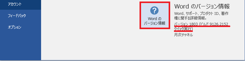 Wordのバージョン情報