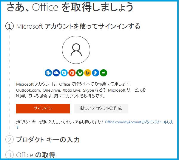 マイクロソフトアカウントにサインイン