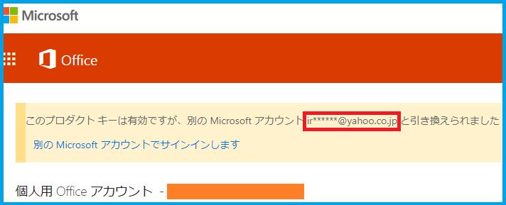 Microsoft アカウントの一部を表示する