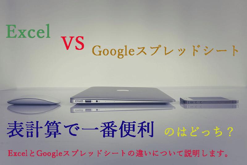 ExcelとGoogleスプレッドシートの比較