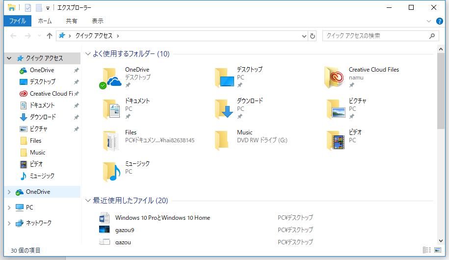 OneDrive クラウド ストレージ