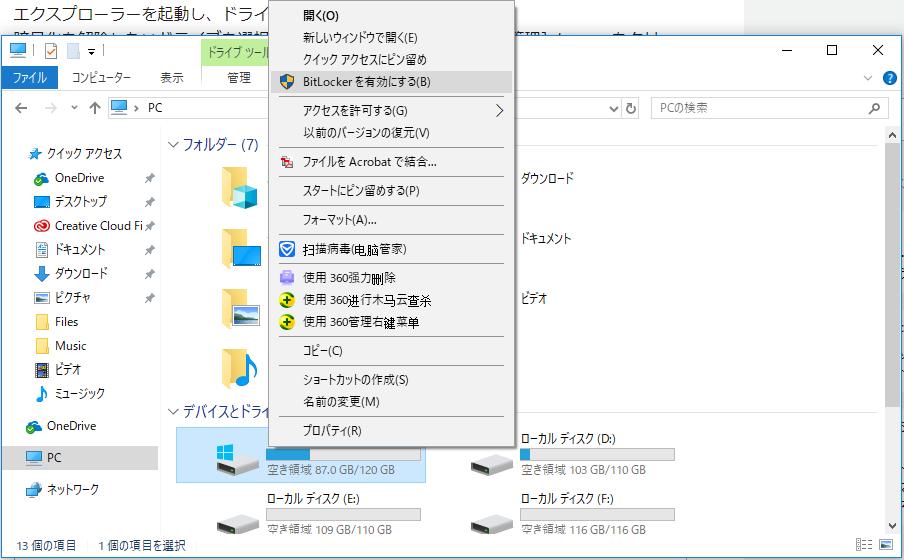 BitLocker