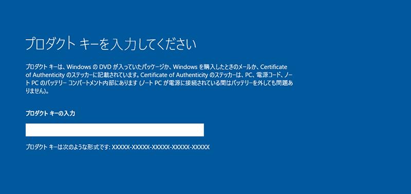 Windows 10 Pro のプロダクトキー