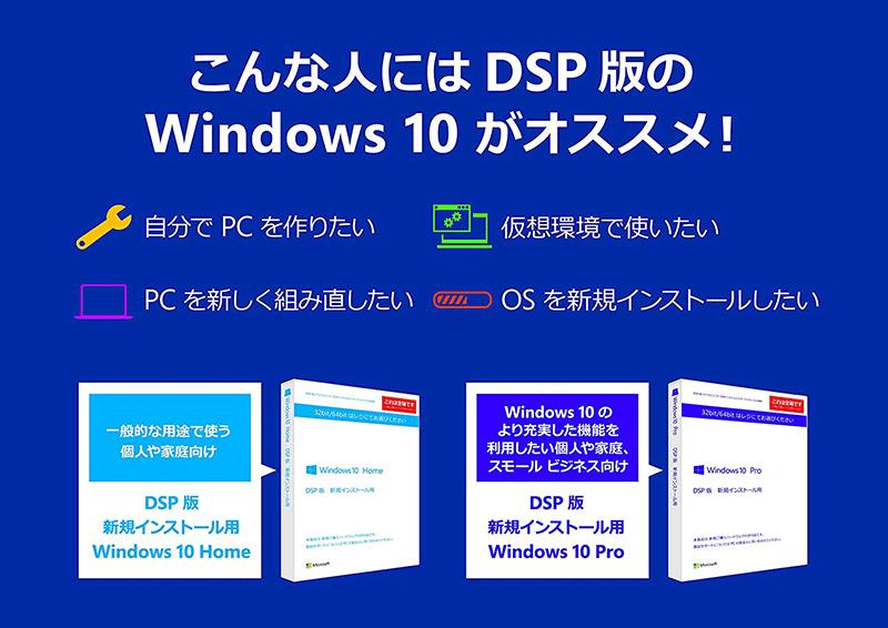 Windows 10 DSP 版