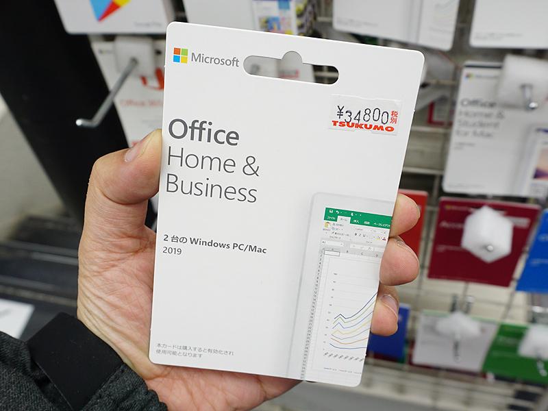 Office 2019 POSAカード