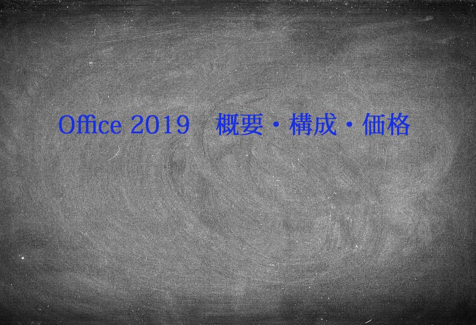 Office 2019 概要・構成・価格