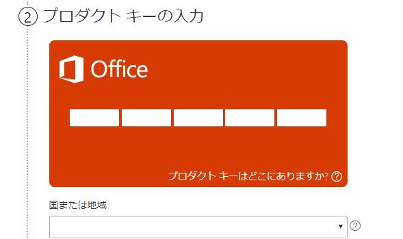 Office アカウント関連