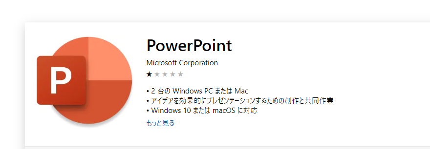 PowerPoint 2019 単体製品の購入