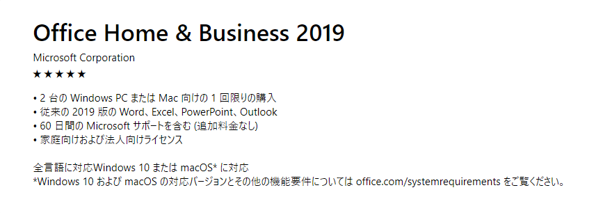 Office Home and Business 2019の購入