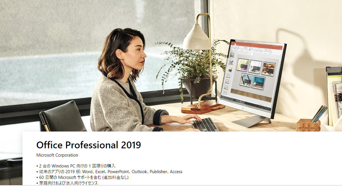 Office Professional 2019の購入