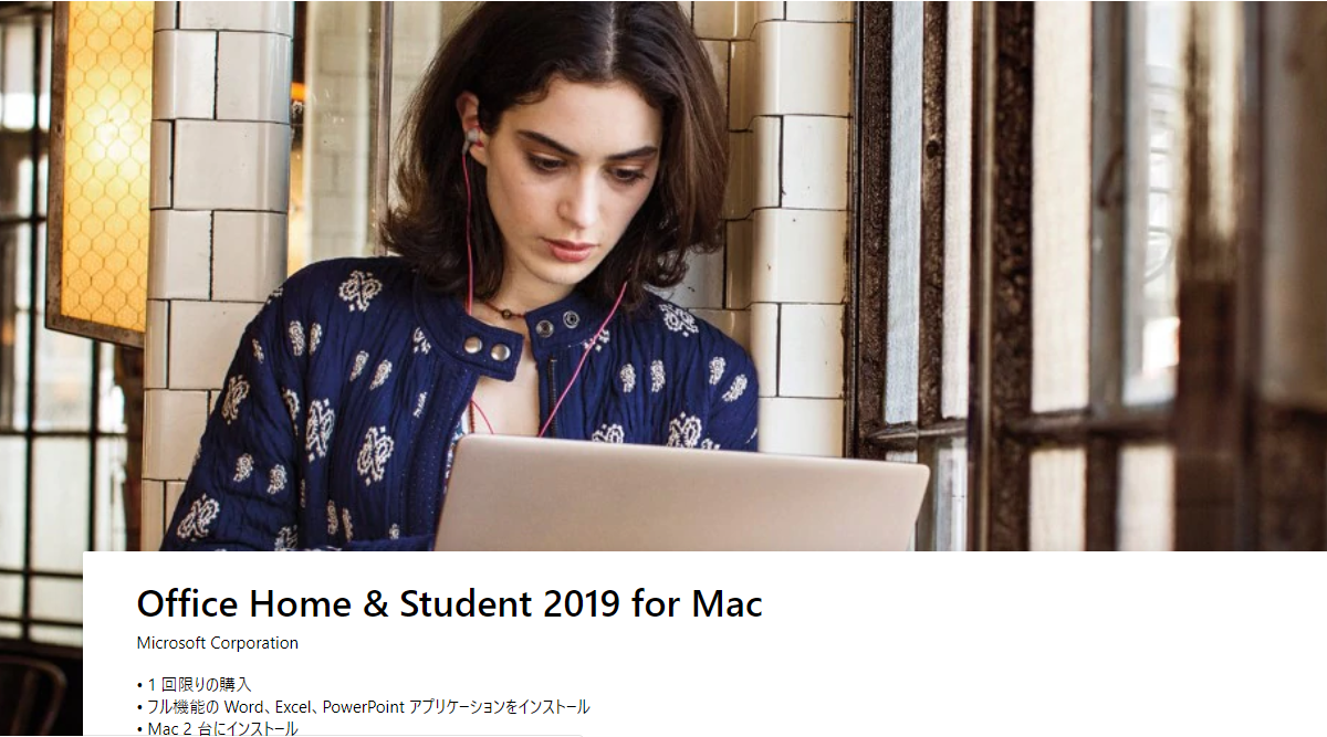Office Home and Student 2019 for Macの購入