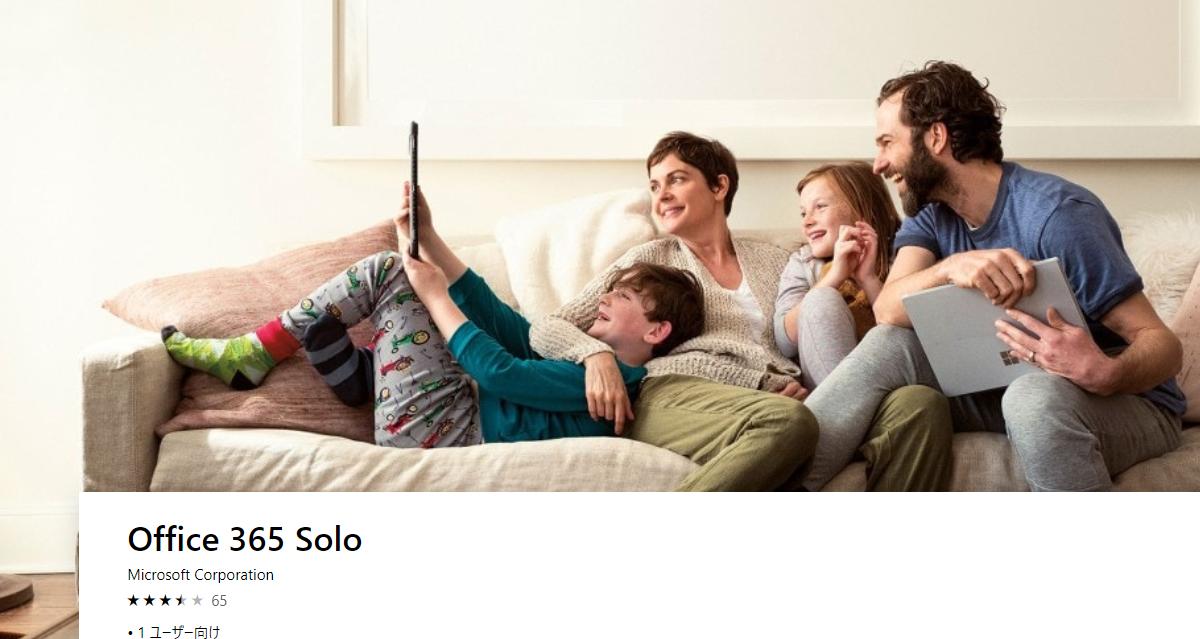 Office 365 Soloを契約する