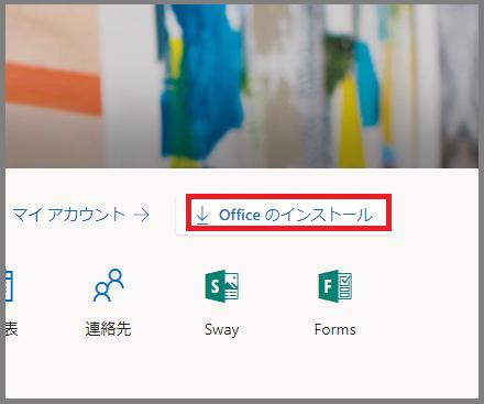 [Office のインストール] をクリックする