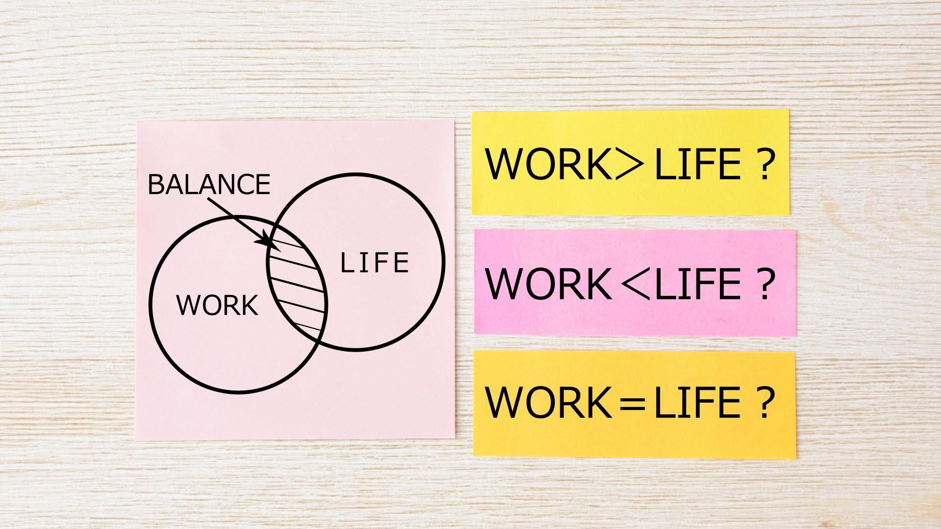 人生後半戦は仕事が先か生活が先か|新おとな学 Ver.2