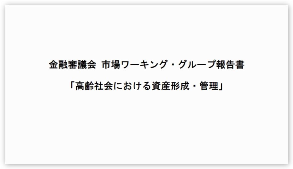 金融審議会市場ワーキング・グループ報告書「高齢社会における資産形成・管理」令和元年6月3日