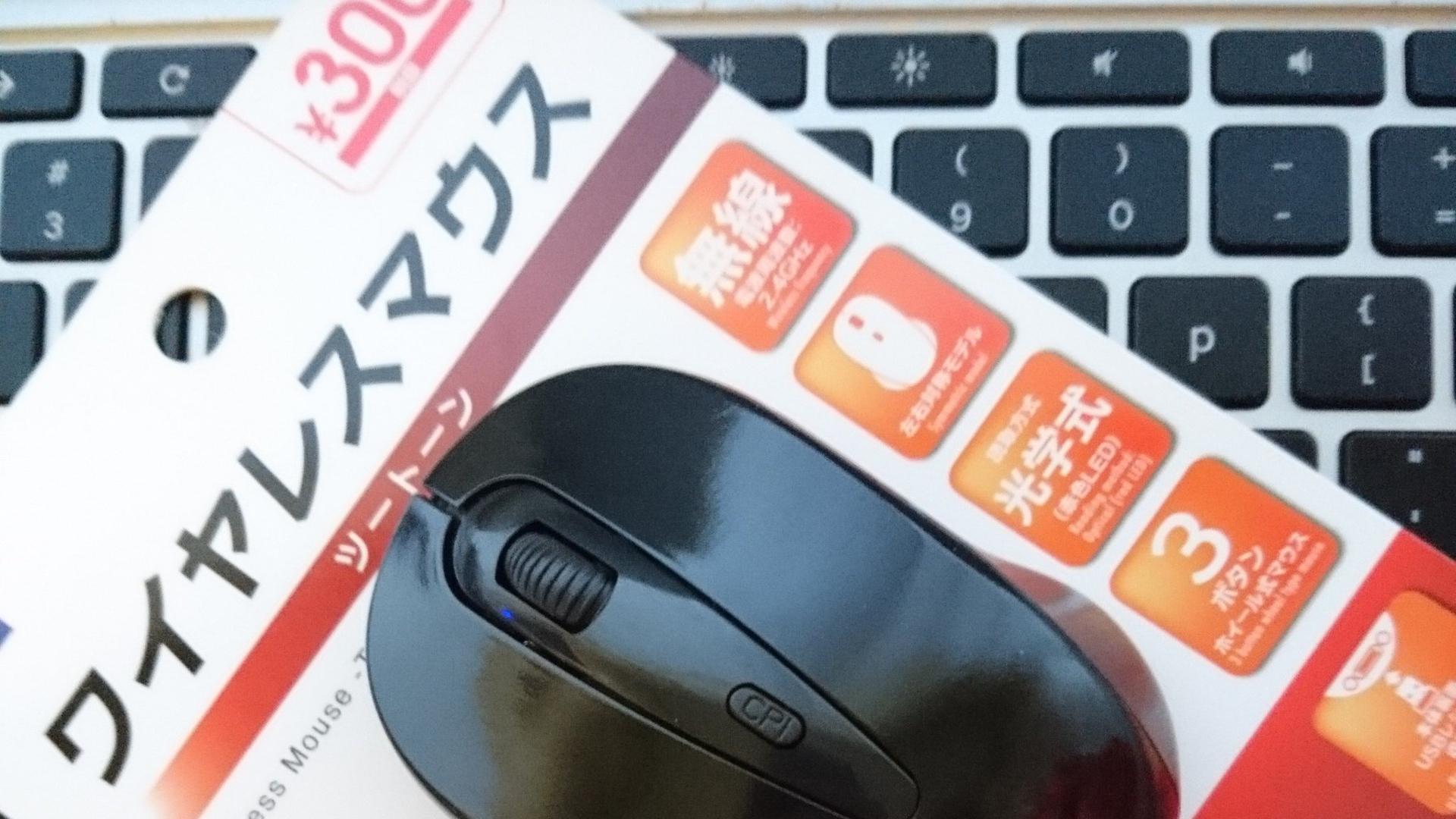 ダイソーのマウス vs アマゾンのマウス|職住隣接物語 ngsw.net