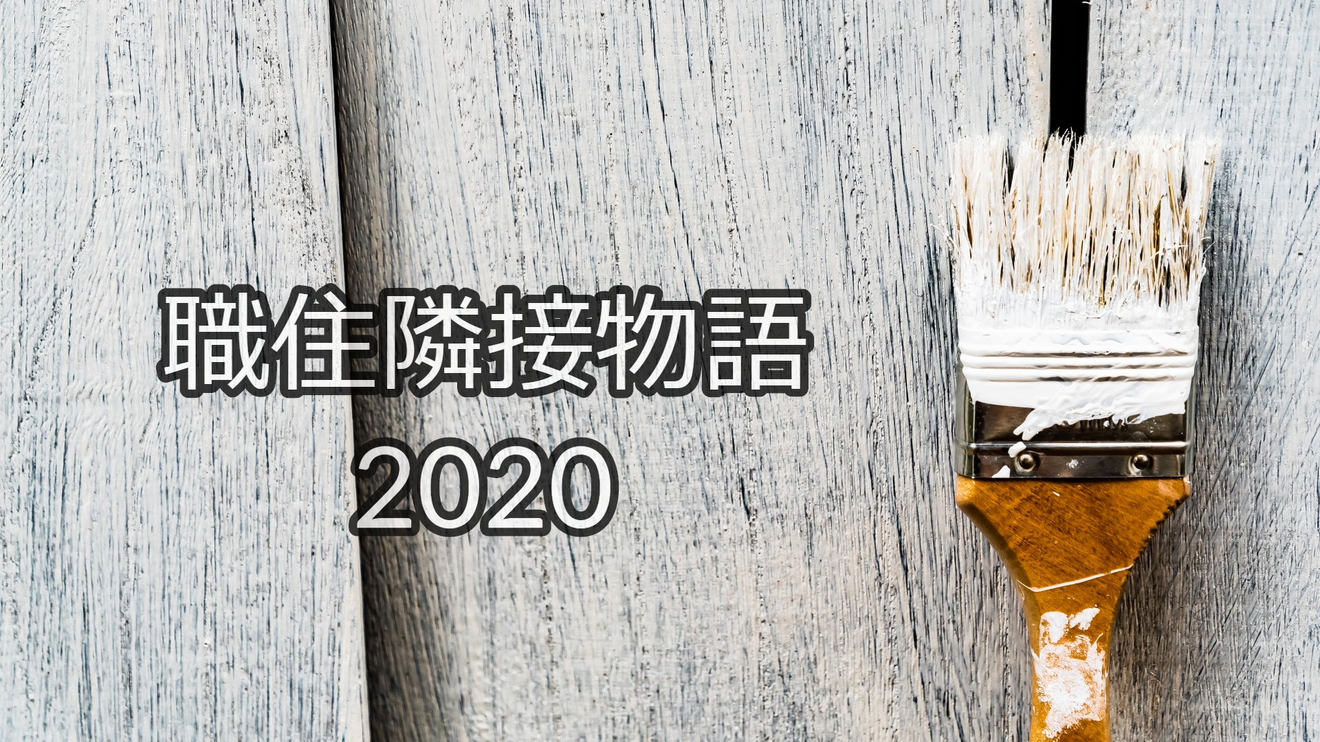 2020年も職住隣接はつづく|職住隣接物語 ngsw.net