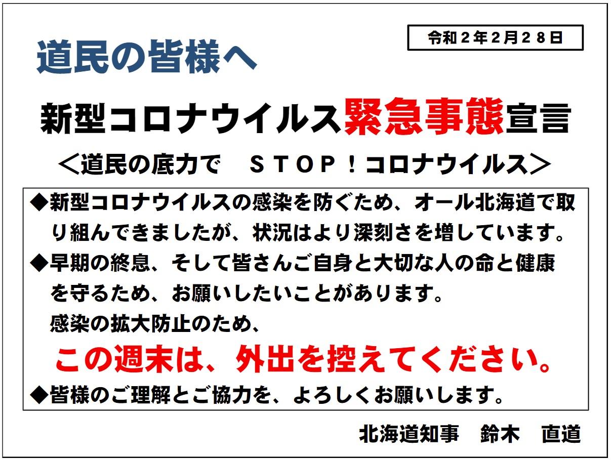 北海道緊急事態宣言|職住隣接物語 ngsw.net