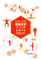 健康経営オフィスレポート(経済産業省)