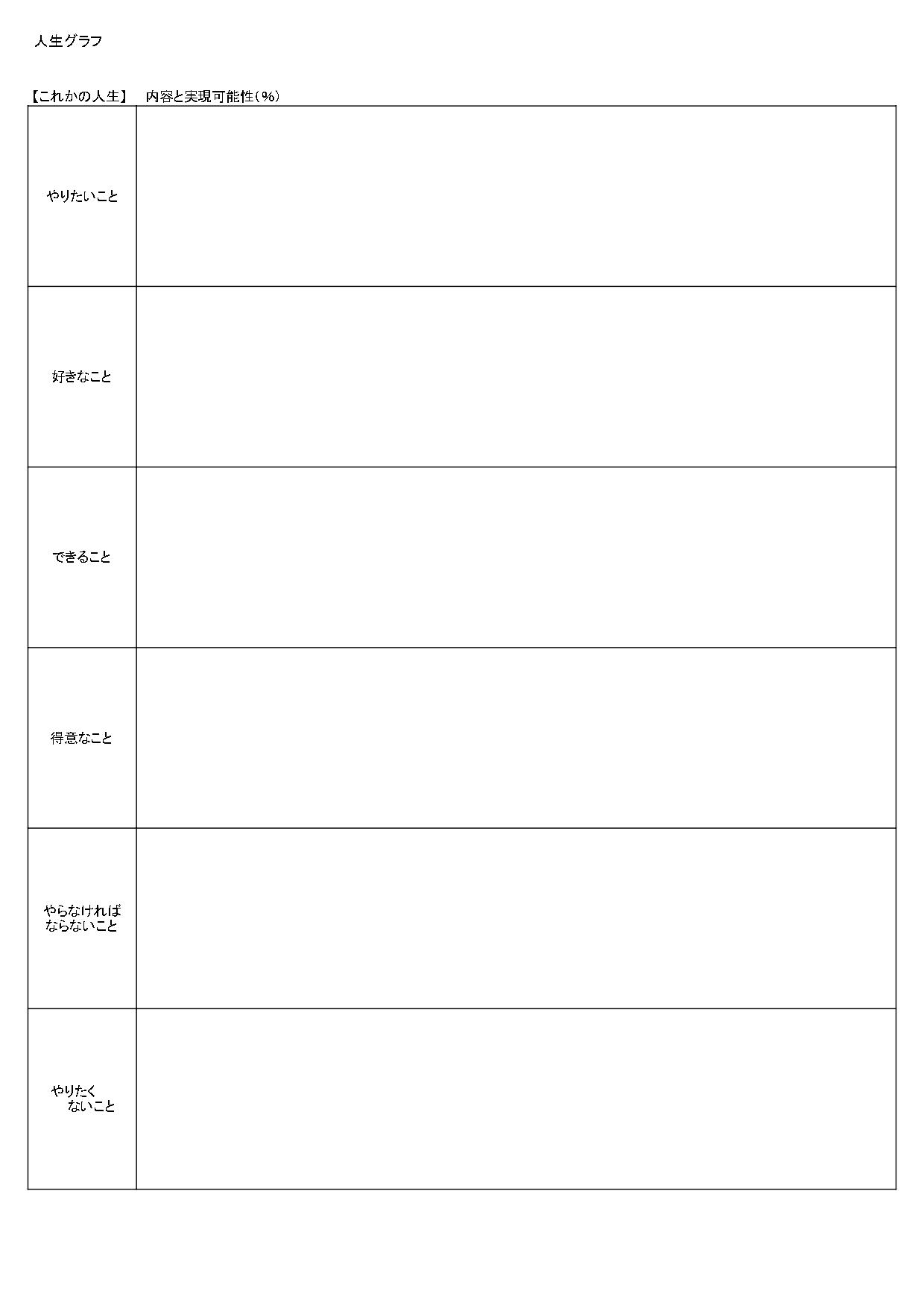 f:id:officenagasawa:20210210101403j:plain