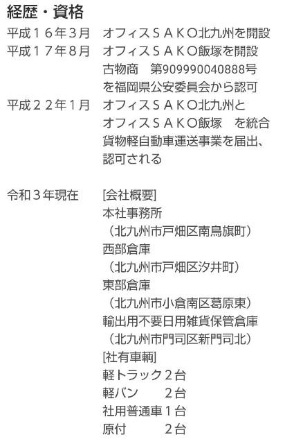 f:id:officesako:20210613032910j:image
