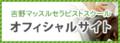 吉野マッスルセラピストスクールオフィシャルサイト