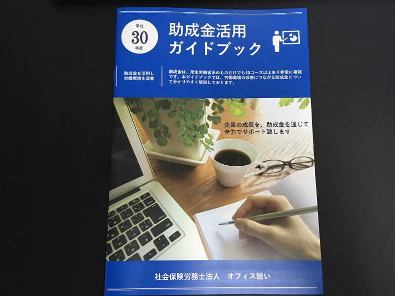助成金ガイド(オフィス結い)