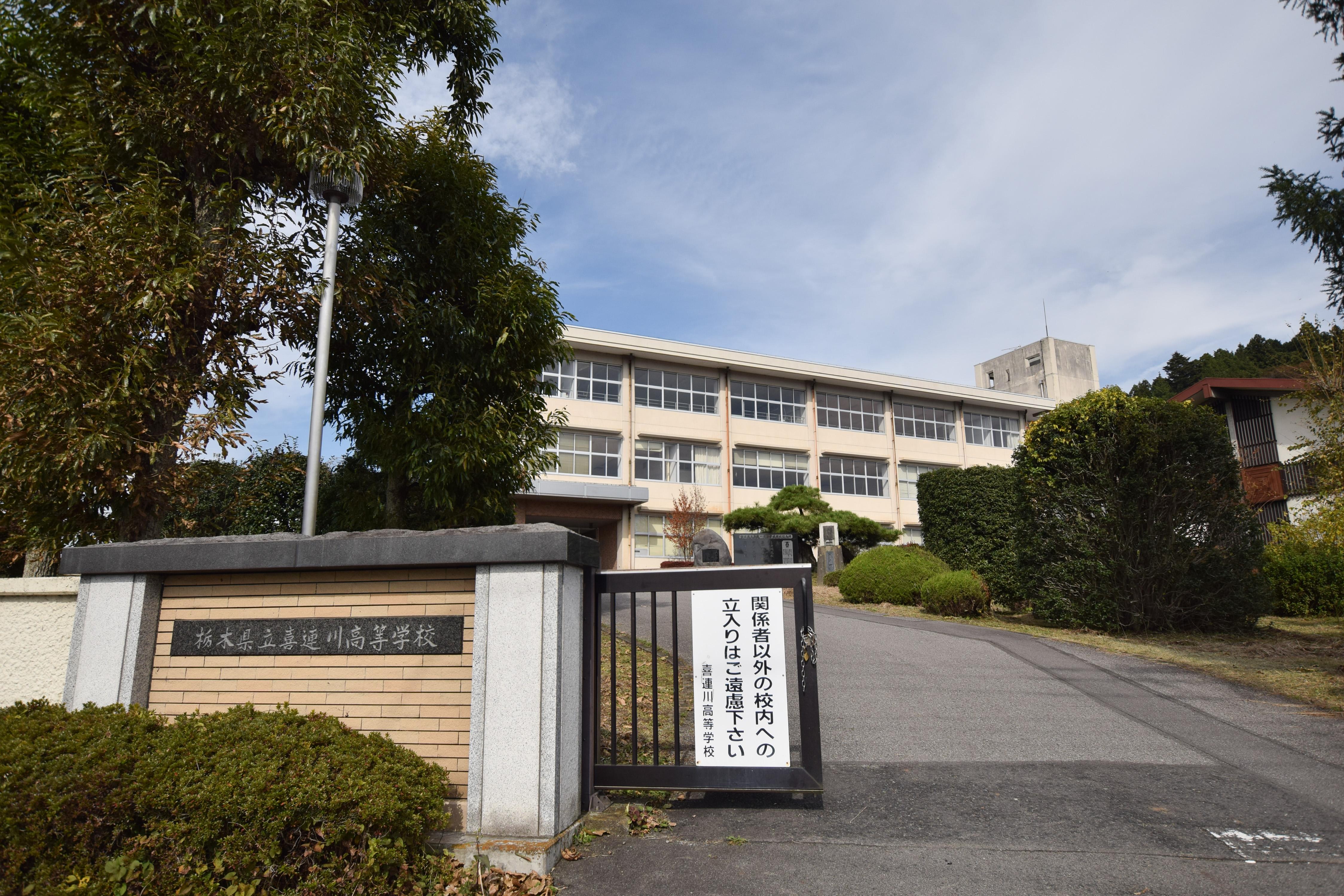 「喜連川高等学校」の画像検索結果