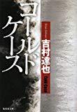 コールドケース (集英社文庫)
