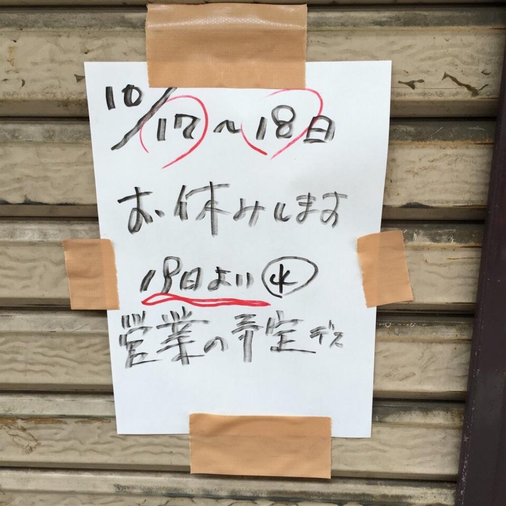 f:id:ofukuro-fan:20161103071159j:image
