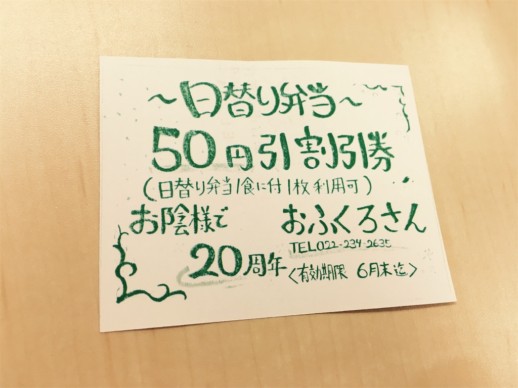 f:id:ofukuro-fan:20170418203916j:image