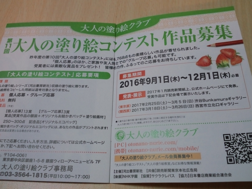 f:id:ofukusuke:20161120190803j:plain