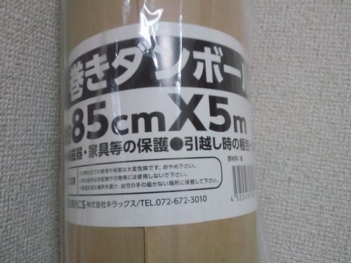 f:id:ofukusuke:20170801094421j:plain