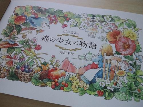 f:id:ofukusuke:20171127084200j:plain