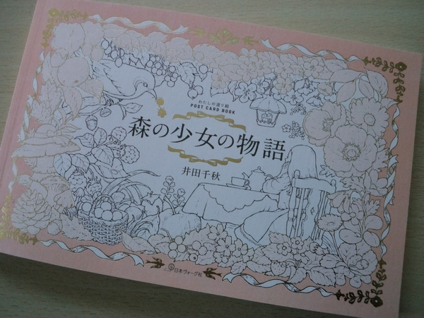 f:id:ofukusuke:20171127092405j:plain