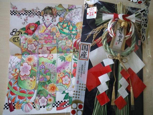 f:id:ofukusuke:20180105165254j:plain