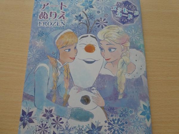 塗り絵本紹介アートぬりえfrozenアナと雪の女王レビュー