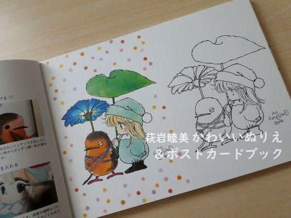 f:id:ofukusuke:20200327104050j:plain