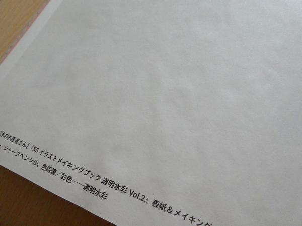 f:id:ofukusuke:20200909192749j:plain
