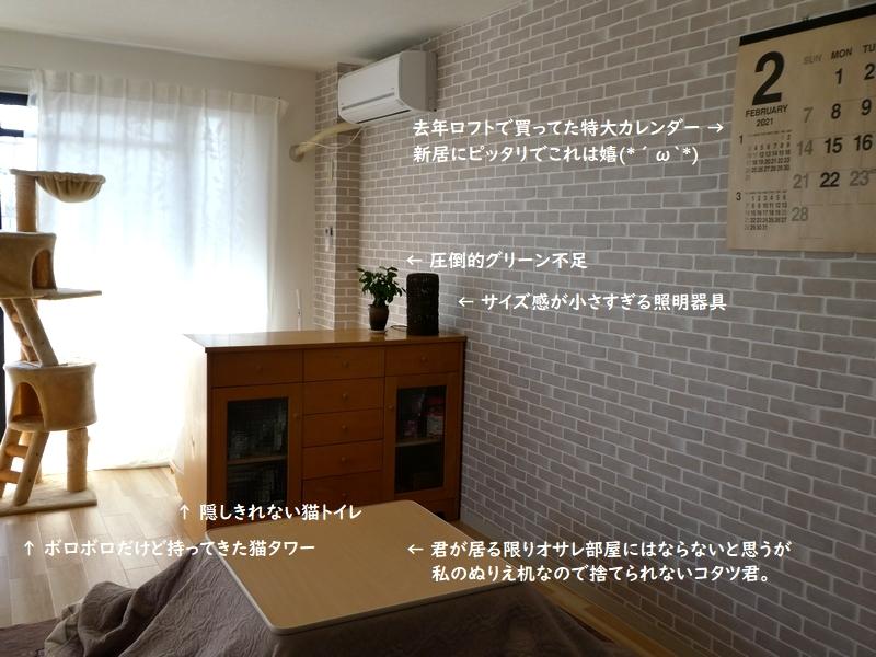 f:id:ofukusuke:20210301155356j:plain