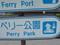 ペリー公園標識