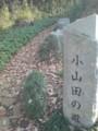[公園]小山田緑地