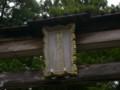 [神社][鳥居]熊野本宮大社