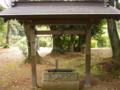 [神社][手水舎]印西市松崎火皇子神社