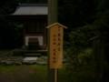 [神社]鹿島神宮 - 香取神宮境内摂社