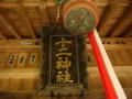 [神社]十二神社 - 長野市鬼無里奥中田
