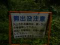 [看板]中条村虫倉山丸山公園
